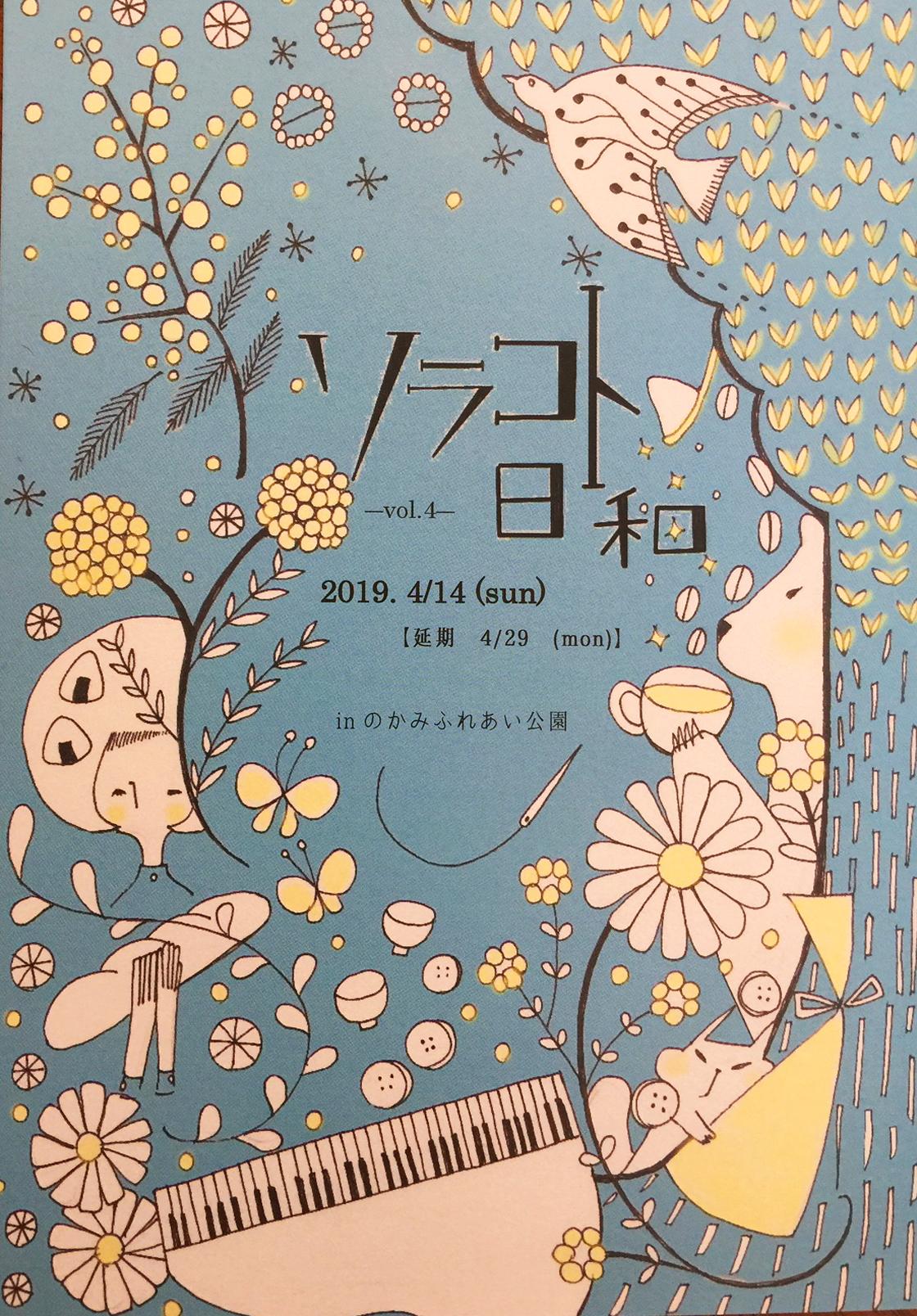 sotokotobiyori